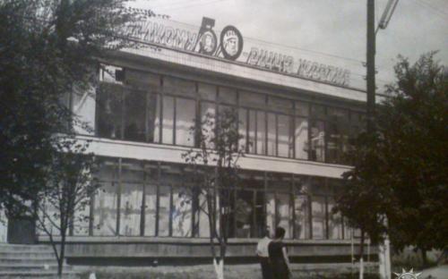 Будинок побуту. 1978р.